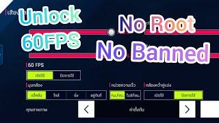 Asphalt 9 Unlock 60fps | No Root | No Banned