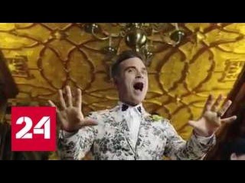 """Party like a Russian"": Робби Уильямс выпустил клип о веселье по-русски"