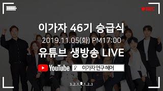 이가자 스타일리스트 46기 승급식 LIVE! (드디어 헤어디자이너가 되었어요!)
