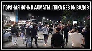 Горячая ночь в Алматы: видео, почти без выводов