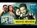 Dhilluku Dhuddu | Movie Review | தில்லுக்கு துட்டு : விமர்சனம்