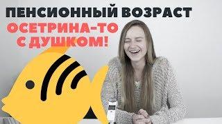 Как Голикова оправдывалась за пенсионный возраст
