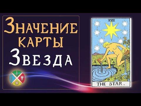Значение карты Звезда. Старшие Арканы Таро.