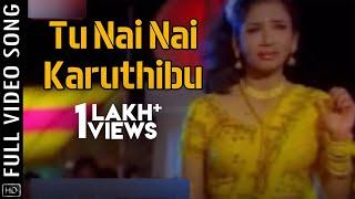 Tu Nai Nai Karuthibu Video Song | Samaya Kheluchhi Chaka Bhaunri Odia Movie  | Sidhant | Ushasi
