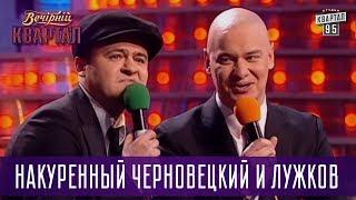 Накуренный Черновецкий и Лужков звонят Медведеву | Вечерний Квартал
