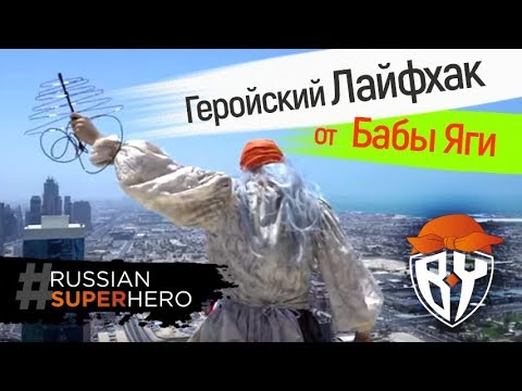 Heroic life Hack of Baba Yaga // How to set favorite channel Twins King