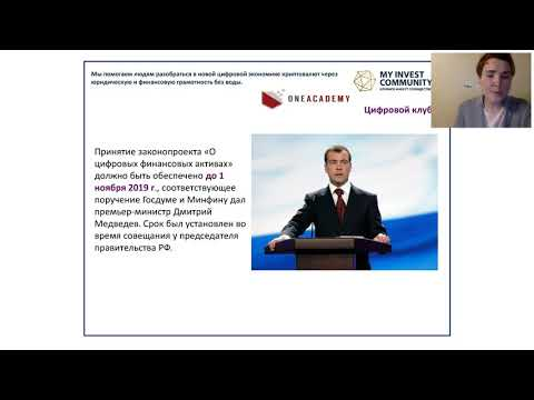 Налогообложение по криптовалютам в России и мировая практика. Криптоюрист Алекс Дасслер