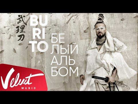 Альбом: Burito - Белый альбом (2017)