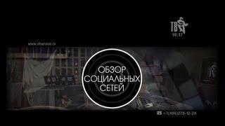 Аркадий КОБЯКОВ в передаче Обзор социальных сетей (Шансон ТВ)
