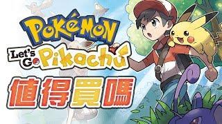 【Pokemon Let's Go】值得買嗎?