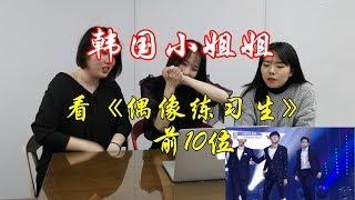 韩国小姐姐看《偶像练习生》前10位,是谁让小姐姐激动得吃手 【第二段】