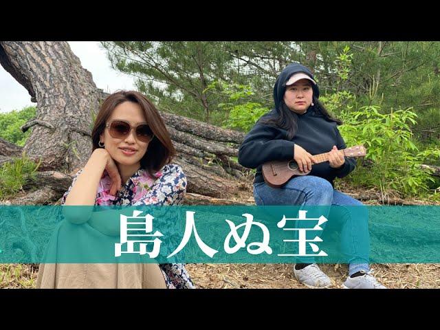 【畑山アナが歌う】島人ぬ宝 / BEGIN (cover)