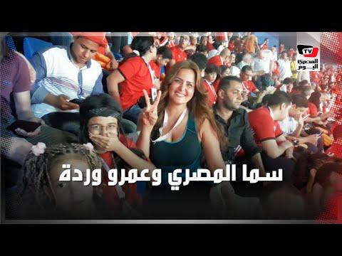 سما المصري تعلق على أزمة عمرو وردة.. وتنفي طردها من مباراة أوغندا