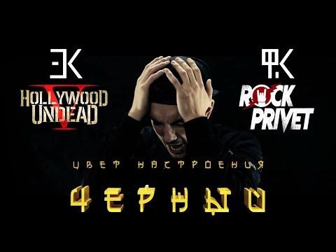Егор Крид ft. Филипп Киркоров / Hollywood Undead - Цвет Настроения Черный (Cover by ROCK PRIVET)