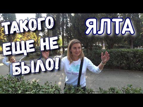 Ялта. Впервые! Капитальный ремонт дороги, Пионерский парк, сквер Ломоносова. Крым сегодня 2019