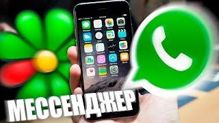 WhatsApp или ICQ? Лучший мессенджер