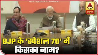 Delhi Polls: BJP's List Of Candidates Likely To Be Out Today | ABP News