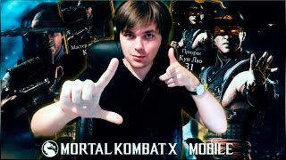 ЗВЕРСКАЯ КОМБИНАЦИЯ КУН ЛАО || MORTAL KOMBAT X MOBILE
