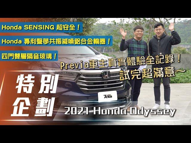 【車友試駕】2021 Honda Odyssey Previa 車主來試駕! 真實心得評比大公開!【7Car小七車觀點】