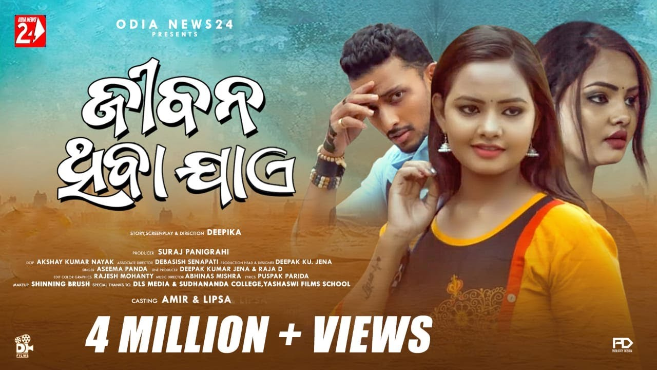 Odia Video Song Jiban Thiba Jaye Mp3 Song Download