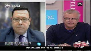 Μεταλλάξεις του ιού και εμβόλιο_Δημήτρης Κουντουράς_Μαγκαζινο 2 12 2020