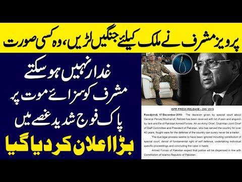 سابق امریکی چیف جنرل پرویز مشرف سے متعلق خصوصی عدالت کا فیصلہ