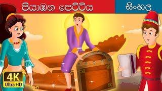 පියාඹන කඳේ | Flying Trunk in Sinhala | Sinhala Cartoon | Sinhala Fairy Tales