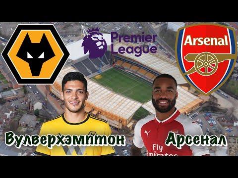 Вулверхэмптон - Арсенал | 31 тур АПЛ 24.04.19 | прогноз на футбол Обзор