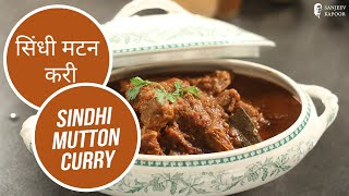 सिंधी  मटन करी | Sindhi Mutton Curry | Sanjeev Kapoor Khazana