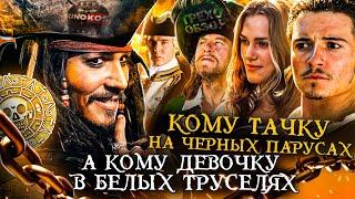 """Грехо-Обзор """"Пираты Карибского моря: Проклятие Чёрной жемчужины"""""""