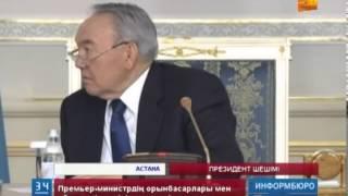 Нұрсұлтан Назарбаев әкімдерден үнемдеуді өздерінен бастауды тапсырды