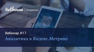 Аналитика в Яндекс Метрике