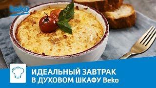Идеальный завтрак в духовке Beko BCW 15500 X