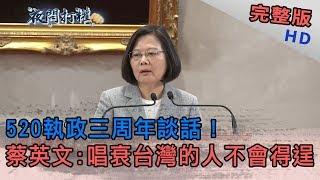 2019.05.20夜問打權完整版(上) 520執政三週年談話! 蔡英文:唱衰台灣的人你們不會得逞
