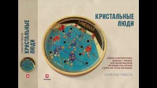Станислав Гридасов. «Кристальные люди». Глава из книги. Читает автор