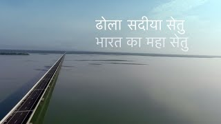 The 915km DholaSadiya bridge will significantly reduce the distance between Assam and