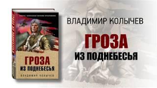 Владимир Колычев о книге «Гроза из поднебесья»