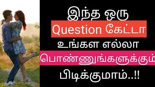 ONE MAGICAL QUESTION to IMPRESS Any GIRL