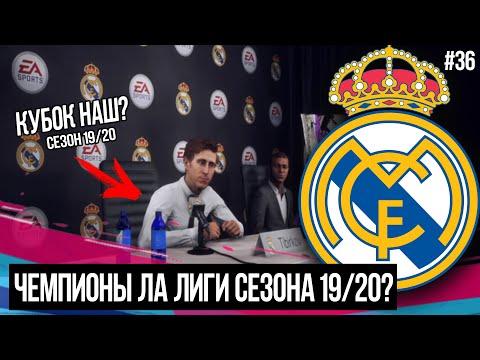 FIFA 19 | Карьера тренера за Реал Мадрид [#36] | РЕАЛ УЖЕ ЧЕМПИОН СЕЗОНА 19/20? АЗАР vs МЕССИ?