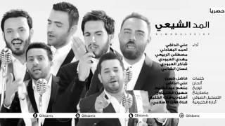تحميل اغاني اروع قصيده من نخبه من الرواديد بعنوان المد الشيعي MP3