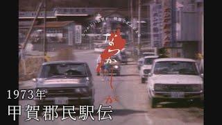 1973年の甲賀郡民駅伝【なつかしが】