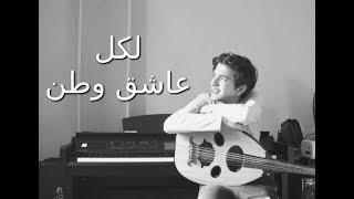 اغاني حصرية لكل عاشق وطن l Lekol 3ashe2 watan - عود تحميل MP3