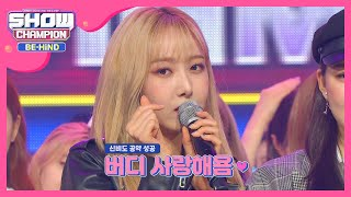 Show Champion Behind EP152