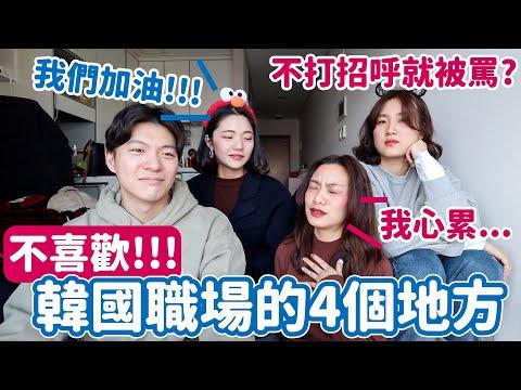 韓國職場與台灣有什麼不同點?