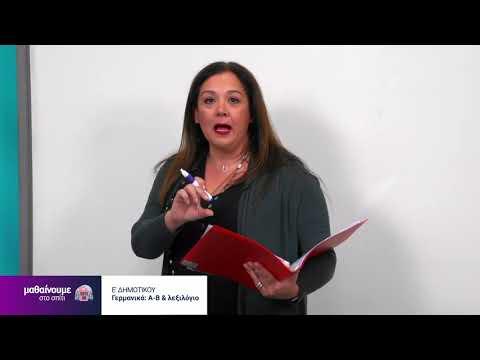 Γερμανικά | Αλφάβητο και λεξιλόγιο | Ε' & Στ'  Δημοτικού Επ. 149