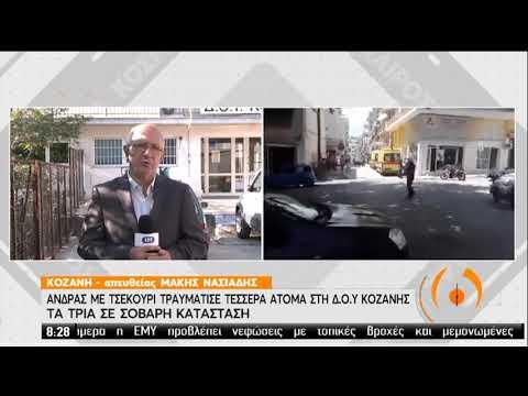 Επίθεση σε ΔΟΥ Κοζάνης: Σε κρίσιμη κατάσταση δύο εκ των τεσσάρων τραυματιών | 17/07/2020 | ΕΡΤ