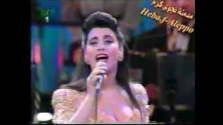 اغاني طرب MP3 م شمتوا+ دقي ياطبول- حفل باريس 1995= مدمنة نجوى كرم-هبة.حلب تحميل MP3