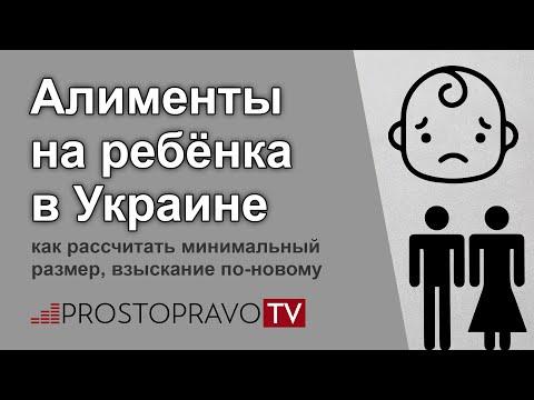 Алименты на ребёнка 2020 в Украине: как рассчитать минимальный размер, взыскание по-новому