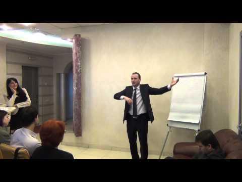 Тренинг по деловому этикету - Тренинг-центр ЛИДЕР - часть 1