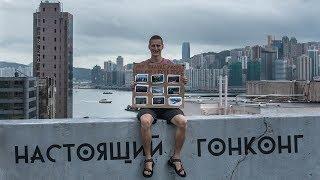 НАСТОЯЩИЙ Гонконг — Заработать на квартиру табличкой!